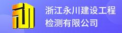 浙江永川建设工程检测有限公司招聘信息