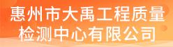 惠州市大禹工程质量检测中心有限公司招聘信息