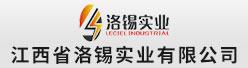 江西省洛锡实业有限公司招聘信息