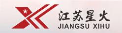江苏星火特钢有限公司招聘信息