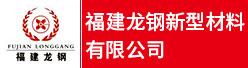 福建龙钢新型材料有限公司招聘信息