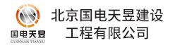 北京国电天昱建设工程有限公司招聘信息