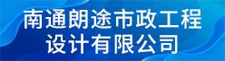 南通朗途市政工程设计千赢国际老虎机登录千赢pt手机客户端信息