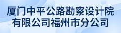 厦门中平公路勘察设计院千赢网页手机版真人版福州市分公司千赢网页登录网址信息