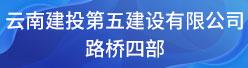 云南建投第五建设千赢国际老虎机登录路桥四部千赢pt手机客户端信息