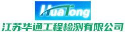 江苏华通工程检测有限公司招聘信息