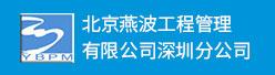 北京燕波工程管理有限公司深圳分公司招聘信息