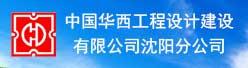 中國華西工程設計建設有限公司沈陽分公司招聘信息