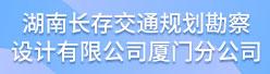 湖南长存交通规划勘察设计千赢网页手机版真人版厦门分公司千赢网页登录网址信息