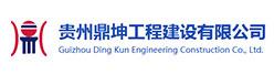 贵州鼎坤工程建设有限公司招聘信息