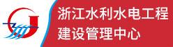 浙江水利水电工程建设管理中心招聘信息