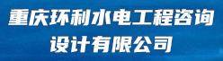 重庆环利水电工程咨询设计有限公司招聘信息