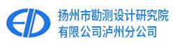扬州市勘测设计研究院有限公司泸州分公司招聘信息