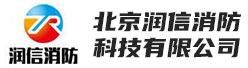 北京润信消防科技有限公司招聘信息