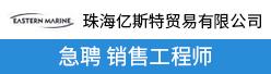 珠海亿斯特贸易有限公司招聘信息