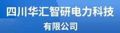 四川华汇智研电力科技有限公司招聘信息