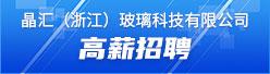 晶汇(浙江)玻璃科技有限公司招聘信息