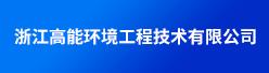浙江高能环境工程技术有限公司招聘信息