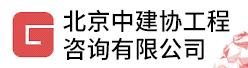 北京中建协工程咨询有限公司招聘信息
