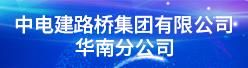 中电建路桥集团有限公司华南分公司招聘信息