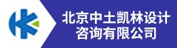 北京中土凯林设计咨询有限公司招聘信息