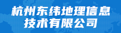 杭州东纬地理信息技术有限公司招聘信息