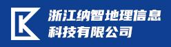 浙江纳智地理信息科技有限公司招聘信息