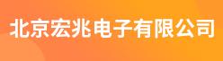 北京宏兆電子有限公司招聘信息