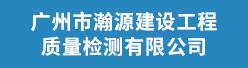 广州市瀚源建设工程质量检测有限公司招聘信息