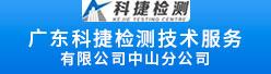 广东科捷检测技术服务有限公司中山分公司招聘信息