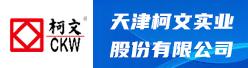 天津柯文实业股份有限公司招聘信息