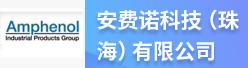 安费诺科技(珠海)有限公司招聘信息
