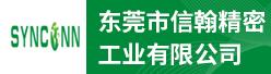 东莞市信翰精密工业有限公司招聘信息