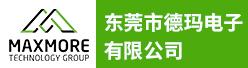 东莞市德玛电子有限公司招聘信息
