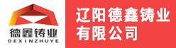 辽阳德鑫铸业有限公司招聘信息