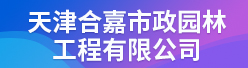 天津合嘉市政园林工程有限公司招聘信息