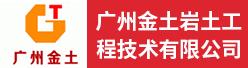 广州金土岩土工程技术有限公司招聘信息