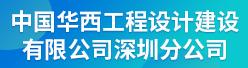 中国华西工程设计建设有限公司深圳分公司招聘信息