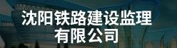 沈陽鐵路建設監理有限公司招聘信息