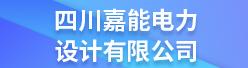 四川嘉能电力设计有限公司招聘信息