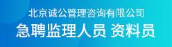 北京诚公管理咨询有限公司招聘信息