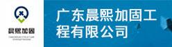 广东晨熙加固工程有限公司招聘信息