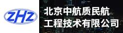 北京中航质民航工程技术有限公司招聘信息