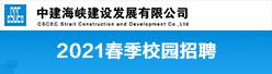 中建海峡建设发展有限公司招聘信息