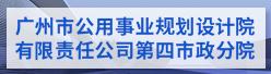 广州市公用事业规划设计院有限责任公司第四市政分院招聘信息