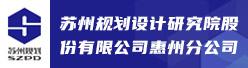 苏州规划设计研究院股份有限公司惠州分公司招聘信息