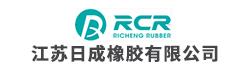 江苏日成橡胶有限公司招聘信息