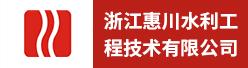 浙江惠川水利工程技术有限公司招聘信息