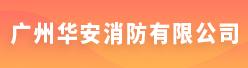 广州华安消防有限公司招聘信息