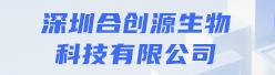 深圳合创源生物科技91国产电影公司招聘信息